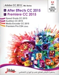 Adobe After Effects & Premiere CC 2015