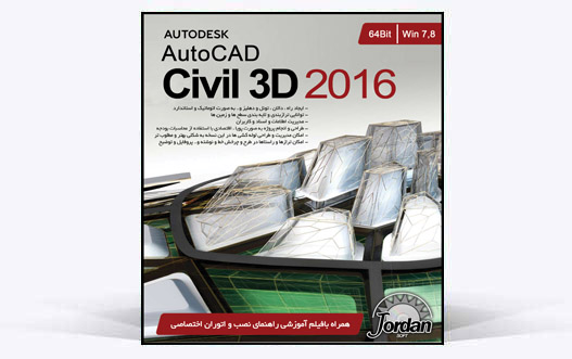 Autocad Civil3d 2016