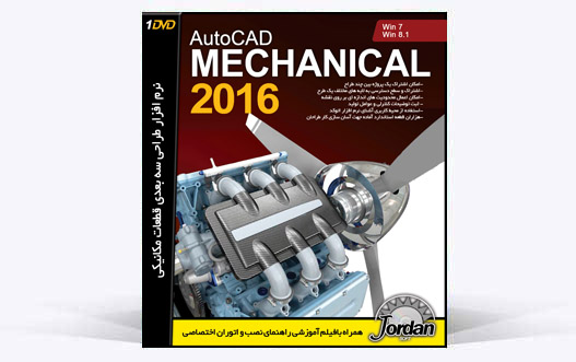 Autocad Mechanical 2016